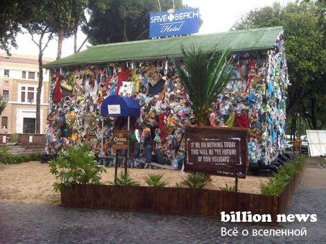 Отель из мусора собранного на пляже (10 фото)