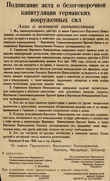 вов 1945 года: