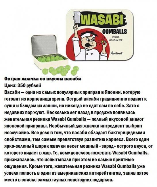 10 самых необычных вкусов жевательной резинки (10 фото)