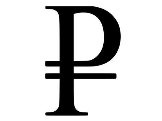 Законом утвержден символ рубля