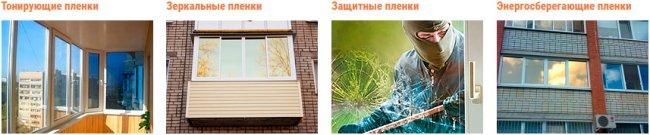 Тонировка стекол балкона своими руками 4