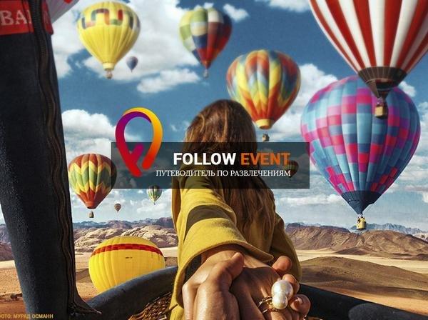 Лучшие идеи для отдыха от Follow-event