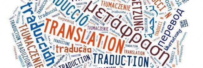 Где можно сделать качественный перевод документов?