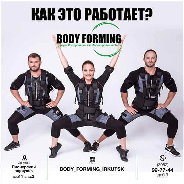 BODY FORMING: легко и комфортно создай фигуру своей мечты