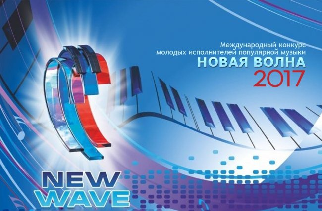 Конкурс «Новая волна» ждет новые таланты!