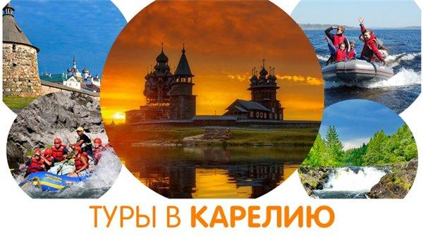 Туры в Карелию из Москвы: как сделать выбор