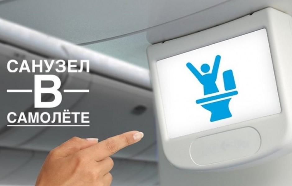 Как работает туалет в самолете?