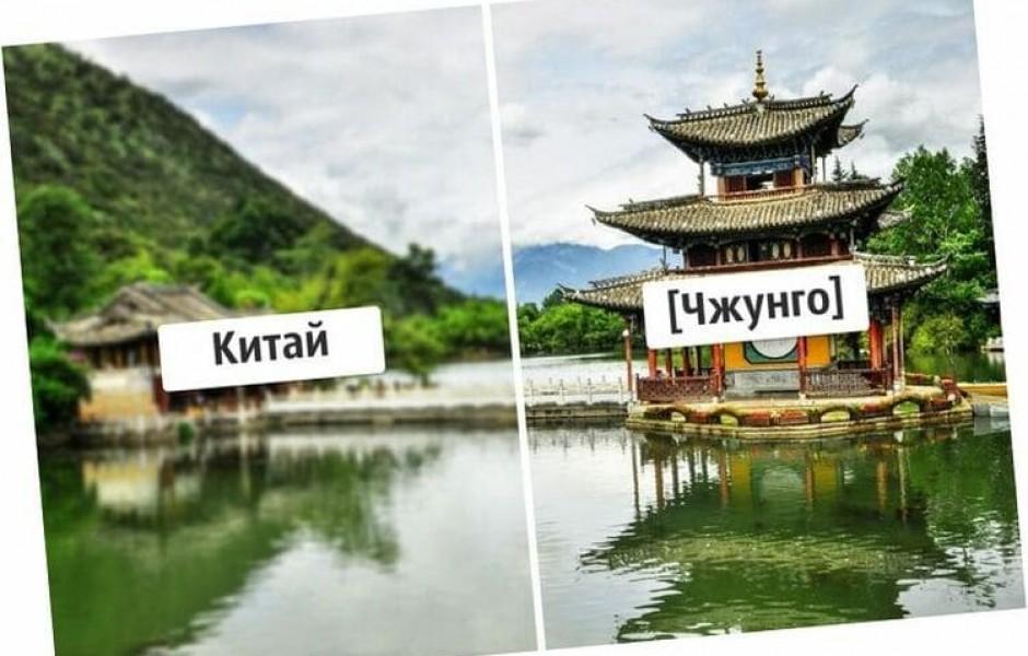 Как местные жители называют свою страну?