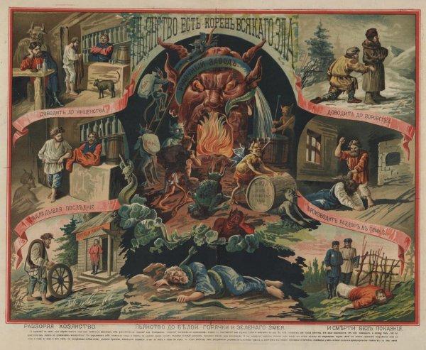 Антиалкогольные плакаты 100 лет назад (4 фото)