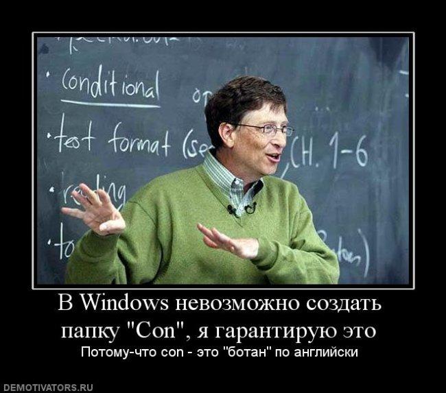 Почему нельзя создать папку «Con» в OC Windows.