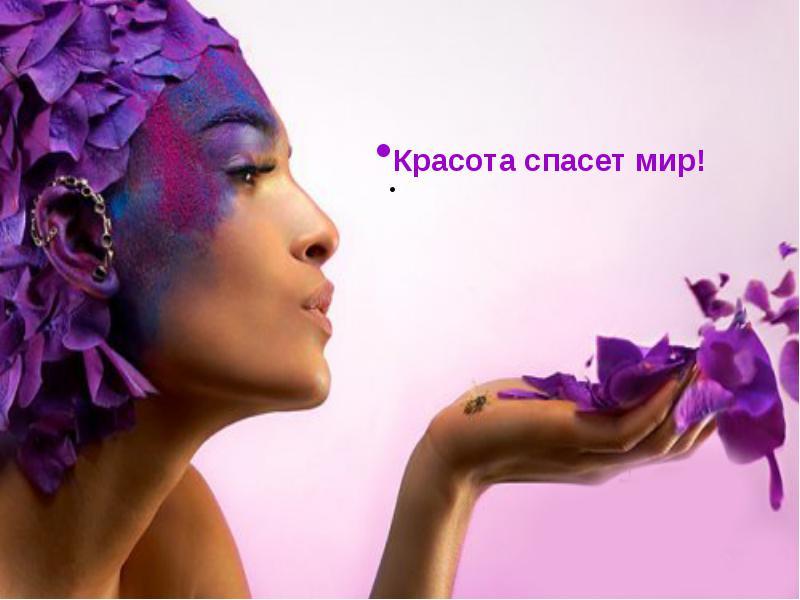 Интересные факты о красоте
