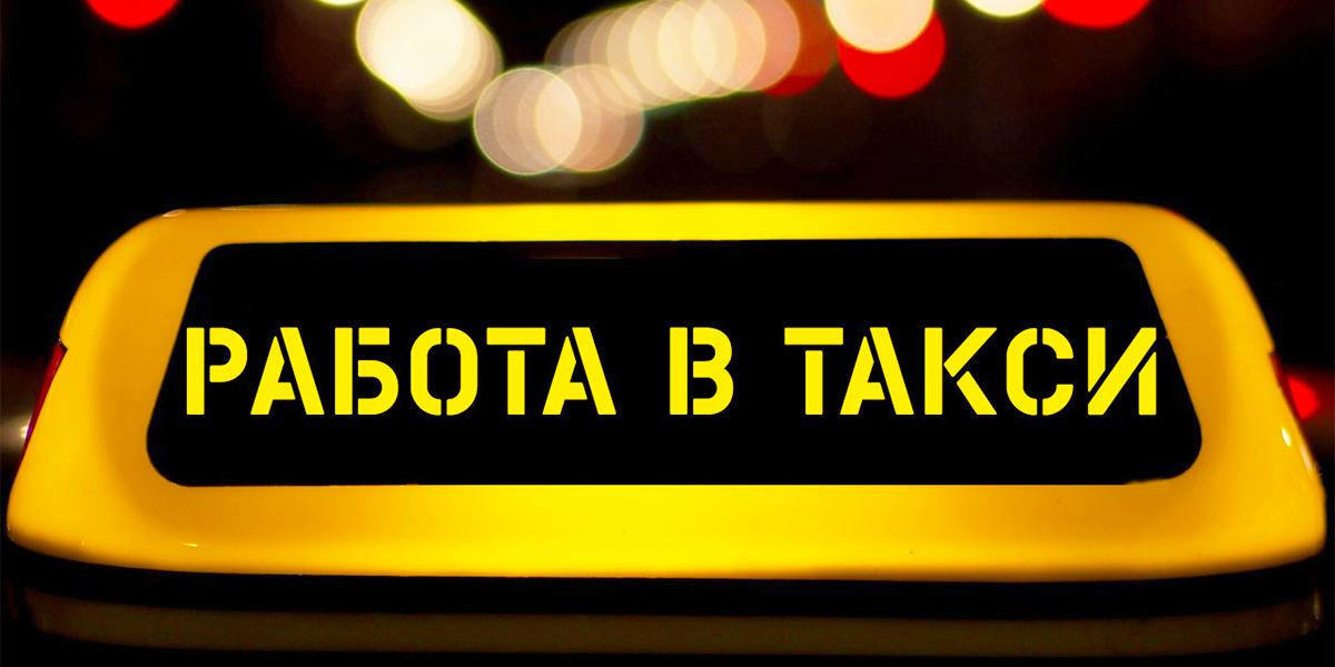 Гетт такси служба поддержки водителей