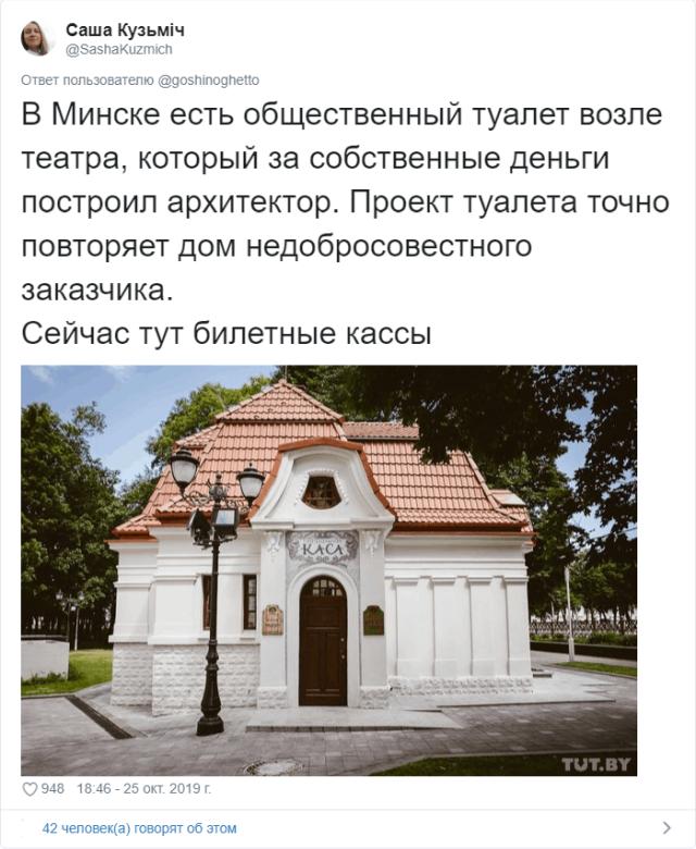 Дома, которые построены не на своем месте
