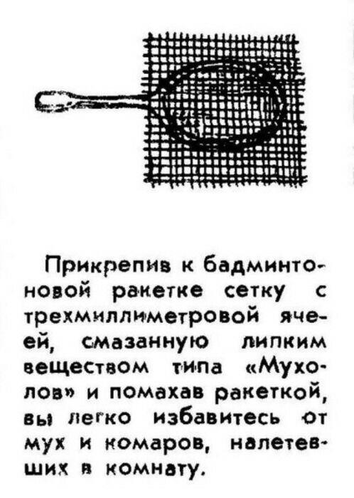 ТОП-7 практичных лайфхаков из советских газет и журналов