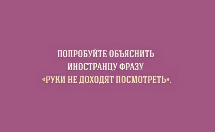 Удивительные факты о русском языке