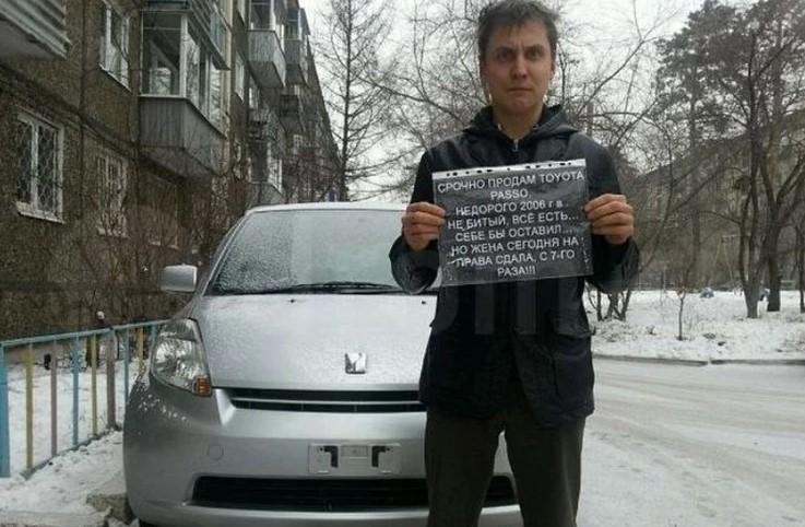Объявления о продаже автомобилей от водителей с фантазией